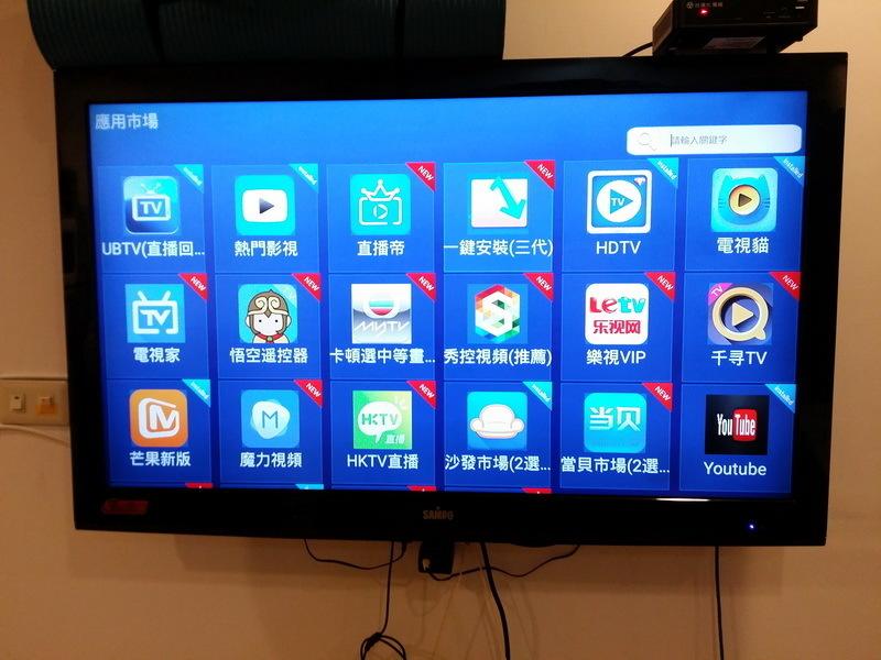 安博盒子三代UBOX3 S900 PRO 16G: KEIのフツーなBLOG