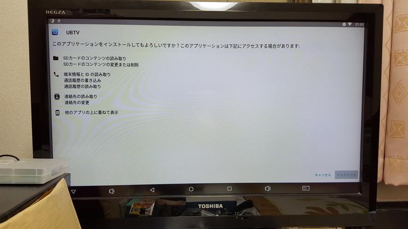 安博UBTVをLeelbox Q2 Proに入れてみた: KEIのフツーなBLOG