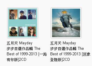 MAYDAY 五月天 Best of 1999-201...